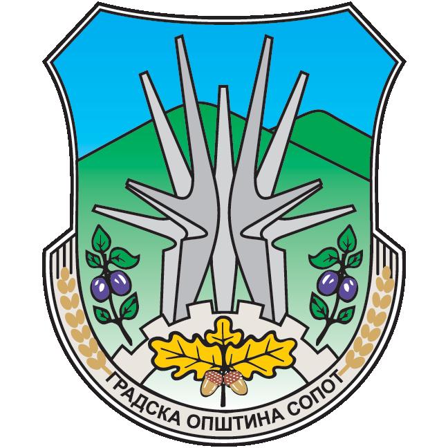 Градска Општина Сопот